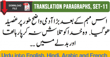 Translation Paragraphs, | Urdu into English, Hindi, Arabic and French