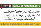 Translation Paragraphs, | Urdu into English, Hindi, Arabic and French