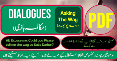 Asking the Way Dialogues | Situational dialogues, with PDF, Learn English with Dialogues