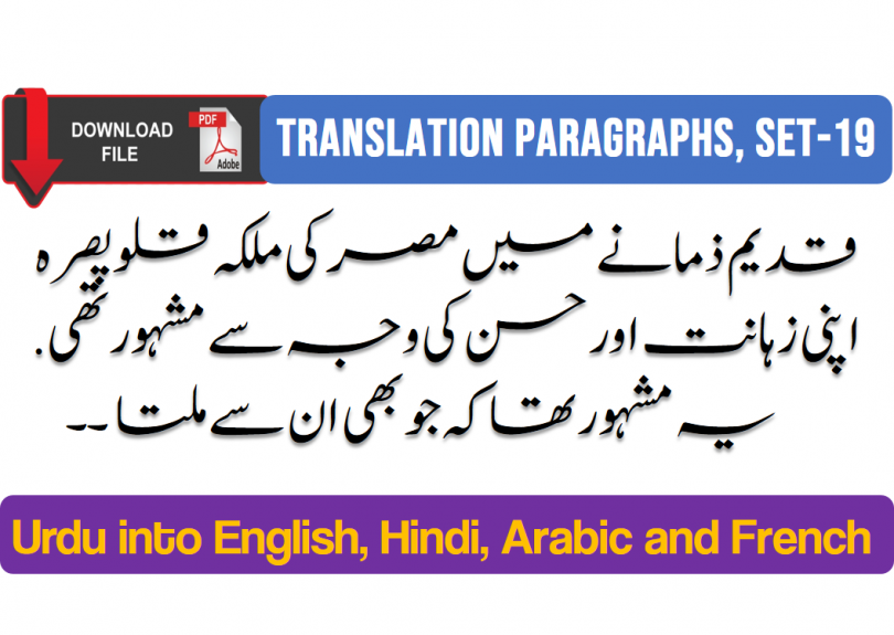 Translation Paragraphs, Set-19 | Urdu into English, Hindi