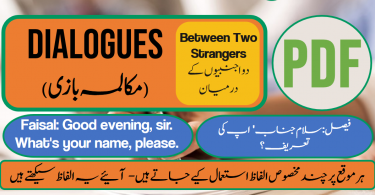 Between Two Strangers Dialogues with PDF, Learn English with dialogues