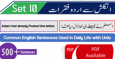 English to Urdu Sentences Archives | EDVocab