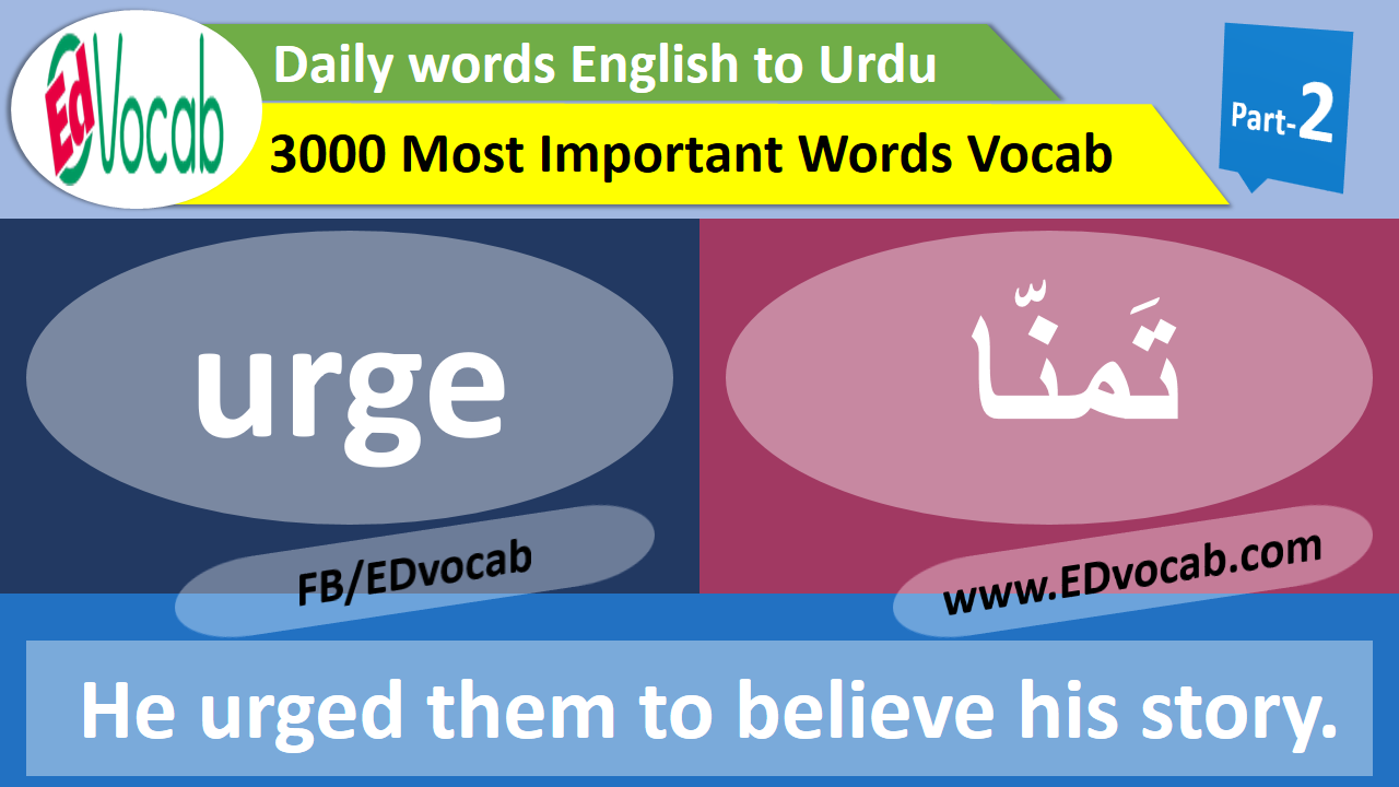 a to z vocabulary words with urdu meaning pdf download