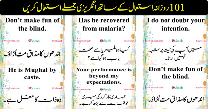 101 Daily Use English Sentences With Urdu Translation | Spoken English Sentences