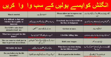 English learning sentences with urdu | 500 Urdu english sentences