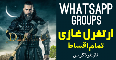 Now get all the episodes of Dirilis Ertugrul ghazi Season 1 in our whatsapp groups for Ertugrul Season 1 in Urdu
