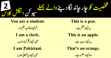 English speaking course online free | Spoken English Class 2 in Urdu