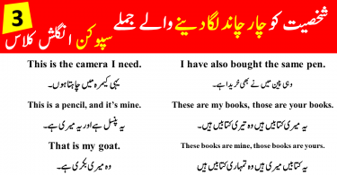Online English courses free with certificate | Spoken English Class 3 in Urdu