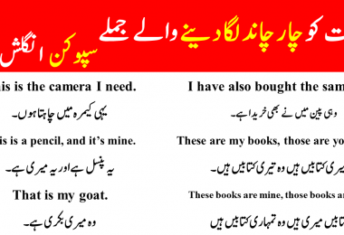Online English courses free with certificate   Spoken English Class 3 in Urdu