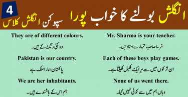 Daily english conversation lessons | Spoken English Class 4 in Urdu