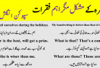 Daily use English sentences conversations | Spoken English Class 5 in Urdu