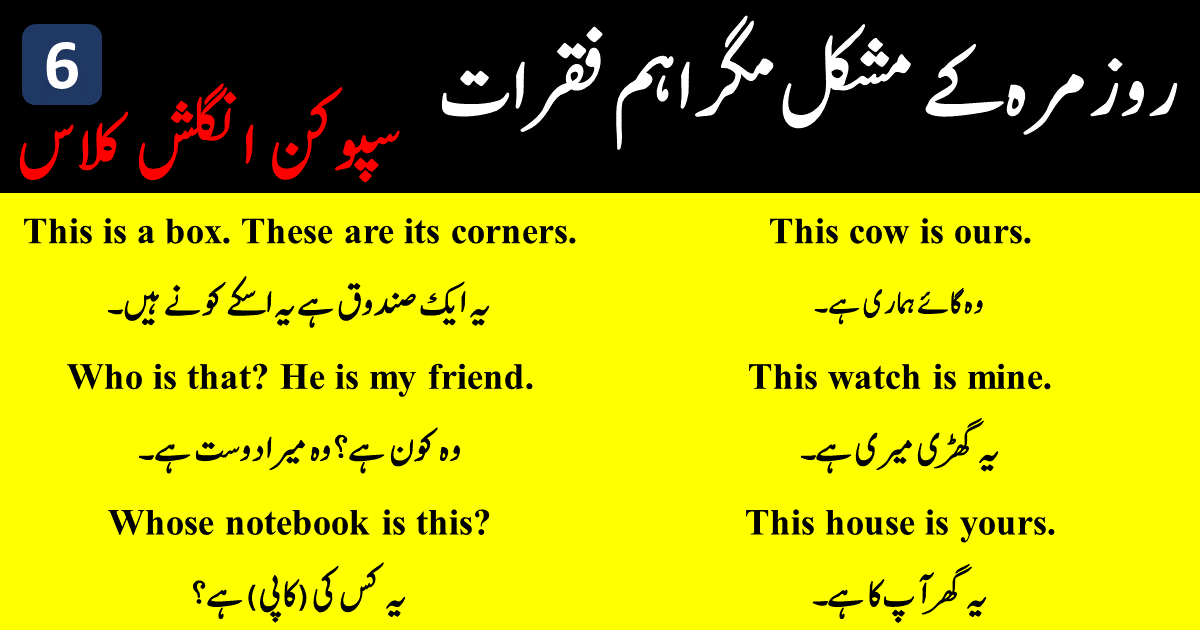 Difficult English sentences to translate | Spoken English Class 6 in Urdu