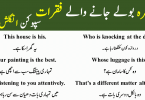 Spoken english language course | Spoken English Class 7 in Urdu