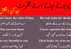 English speaking course in urdu | Spoken English Class 8 in Urdu