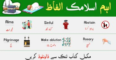 Islamic Vocabulary with Urdu Meanings and Pictures