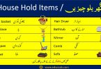 House Hold Items with Urdu| English to Urdu Vocabulary