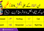 Daily Life Vocabulary Words English To Urdu