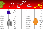 English Words and Vocabulary for Dresses with Urdu Meanings