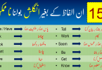 Download 15 Important English to Urdu Vocabulary Pdf booklet Now
