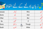 Click below to Download Basic English Vocabulary Words in Urdu Pdf booklet Now
