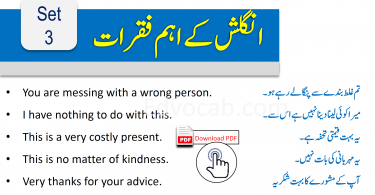 Click to Download Daily Use English to Urdu Sentences PDF Book